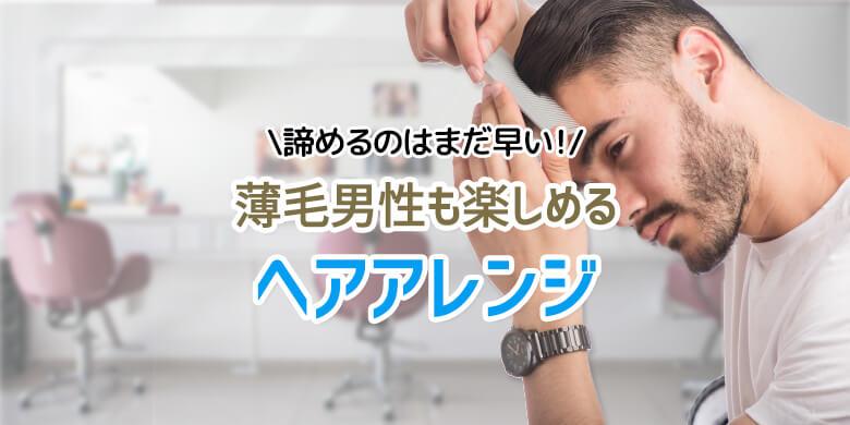 諦めるのはまだ早い!薄毛でも楽しめるヘアアレンジ法を紹介