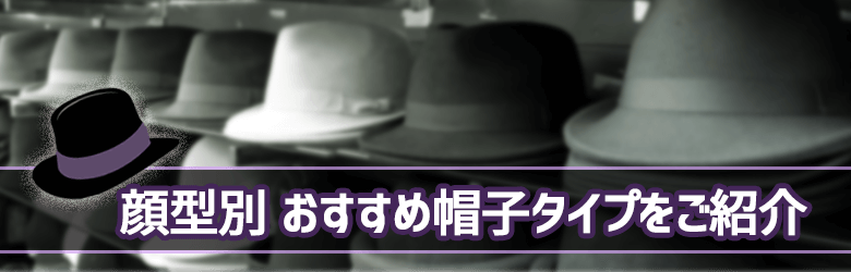 顔形別 薄毛男性に似合う帽子のタイプとかぶり方のコツ