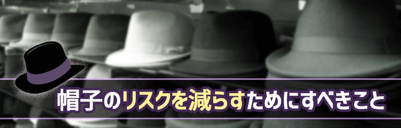 帽子をかぶる時に気をつけること