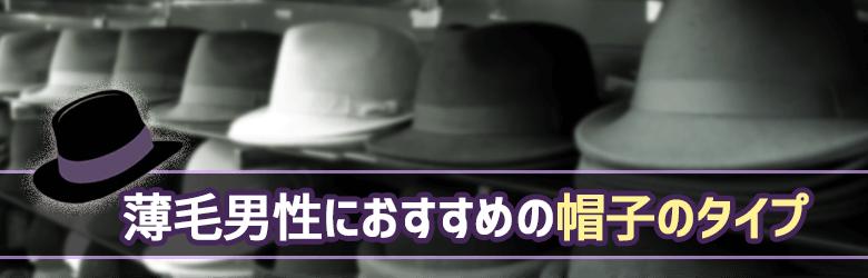 薄毛男性にも似合う帽子のタイプ