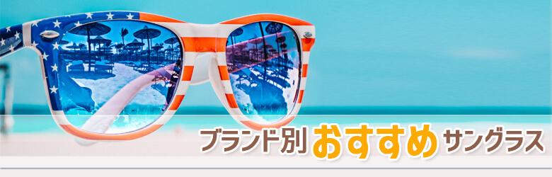 ブランド別おすすめサングラスのご紹介