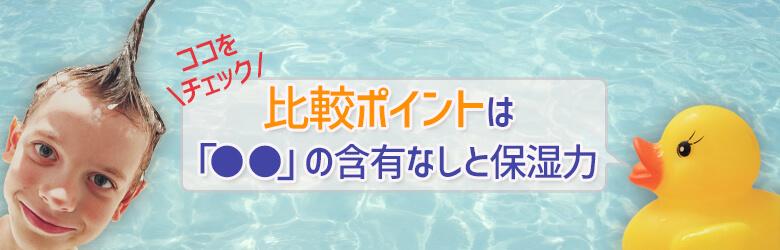 シャンプー選びのポイントは含有成分と保湿力
