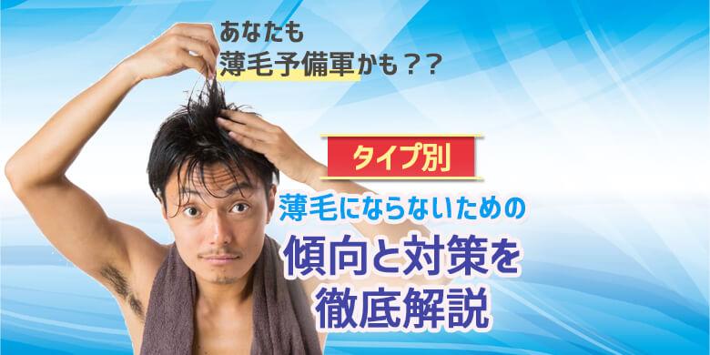タイプ別 薄毛にならないための傾向と対策について詳しく解説
