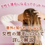 女性の薄毛について詳しく解説