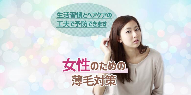 生活習慣と日々のヘアケアの工夫で軽減できる女性の薄毛対策