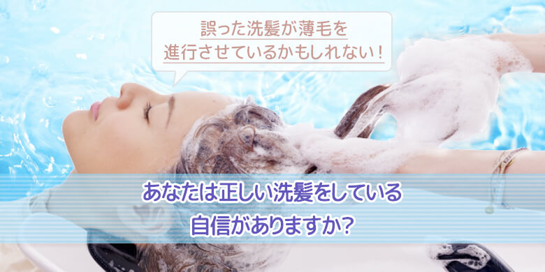 誤った洗髪は薄毛を進行させる!【保存版】薄毛改善・予防のための正しい洗髪方法