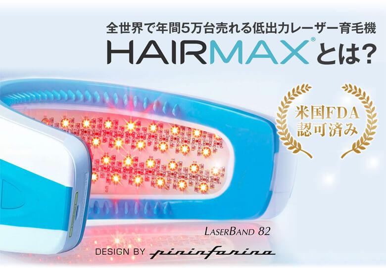 低出力レーザー育毛気 HAIRMAX