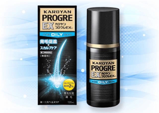 カロヤン プログレEX