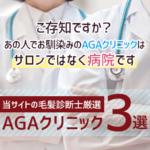 当サイトの毛髪診断士が選んだ AGAクリニック3選