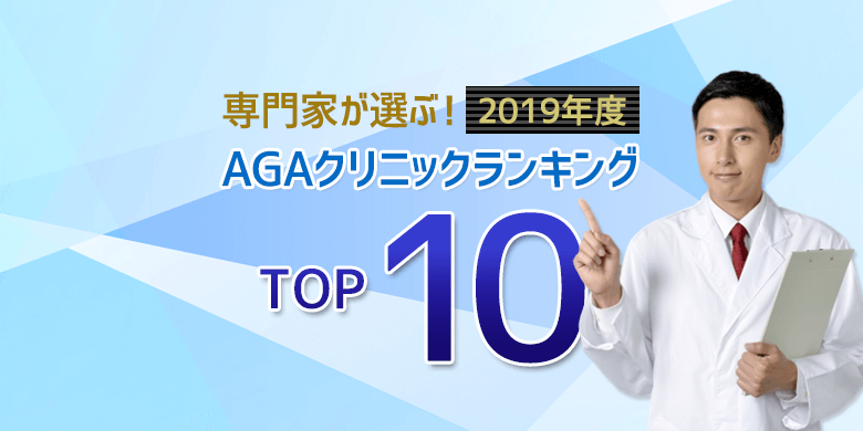 専門家が選ぶ!2019 AGAクリニックランキング TOP10