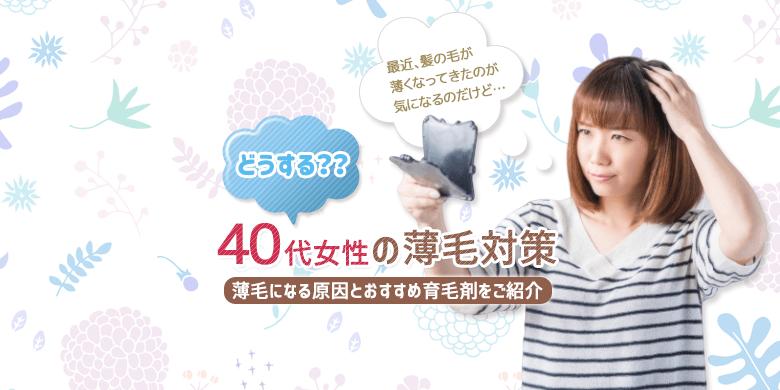 40代女性の薄毛対策 原因とおすすめ育毛剤をご紹介
