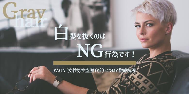 白髪を抜くのはNG行為です! FGAGAA(女性男性型脱毛症)について徹底解説