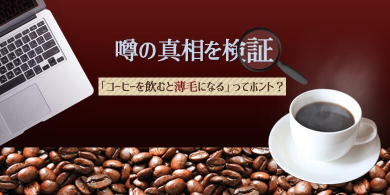 噂の真相を検証 コーヒーを飲むと薄毛になるってホント?