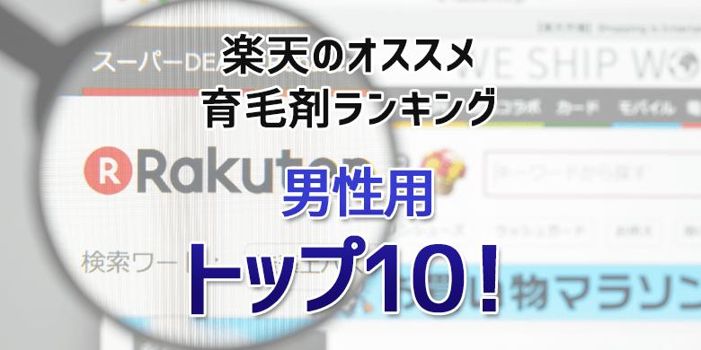 楽天のオススメ育毛剤ランキング 男性用トップ10!