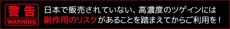 警告!日本で販売されていない、高濃度のツゲインには「副作用のリスク」があることを踏まえてからご利用を!