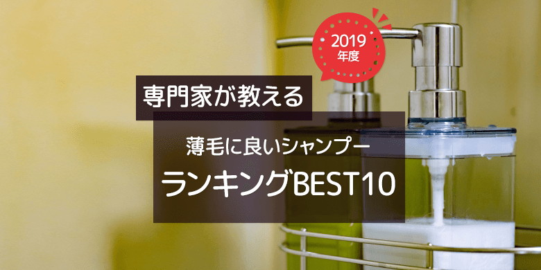 2019年度 専門家が教える 薄毛に良いシャンプーランキングBEST10