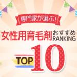専門家が選ぶ 女性用育毛剤おすすめランキング TOP10