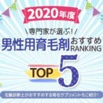 2020年版 専門家が選ぶ 男性用育毛剤おすすめランキング TOP5